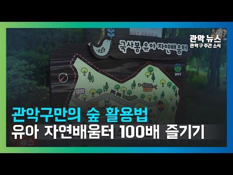 [관악 주간뉴스 9월 3주차] 관악구만의 숲 활용법 '유아 자연배움터 100배 즐기기' 이미지