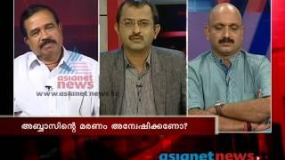 Video News Hour Discussion: Probe death of Kunhalikutty's former aide: VS, 26th June 2013, Part-2 MP3, 3GP, MP4, WEBM, AVI, FLV Oktober 2018