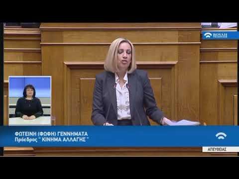 Φ.Γεννηματά(Πρόεδρος ΚΙΝΗΜΑ ΑΛΛΑΓΗΣ)(Ασφαλιστική μεταρρύθμιση)(27/02/2020)