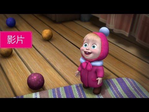 瑪莎與熊 - 第3集/1, 2, 3!!點亮聖誕樹吧!!