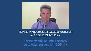 Приказ Минздрава России №117н от 19 февраля 2021 года