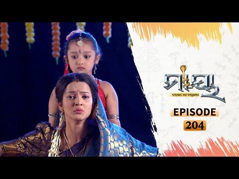 Maya | Full Ep 204 | 03rd Dec 2020 | Odia Serial – TarangTV