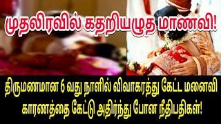 Video நீதிமன்றத்தில் விவாகரத்து கேட்ட மனைவி!  காரணத்தை கேட்டு அதிர்ந்து போன நீதிபதிகள்!   Tamil Trending MP3, 3GP, MP4, WEBM, AVI, FLV April 2019