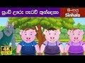 Three Little Pigs in Sinhala   Sinhala Cartoon   Sinhala Fairy Tales