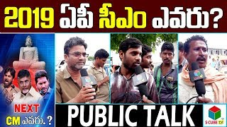 Video Public Pulse @ Vijayawada | Who Is AP Next CM ? 2019 ఏపీ సీఎం ఎవరు ? | #Chandrababu #YsJagan #Pawan MP3, 3GP, MP4, WEBM, AVI, FLV Januari 2019