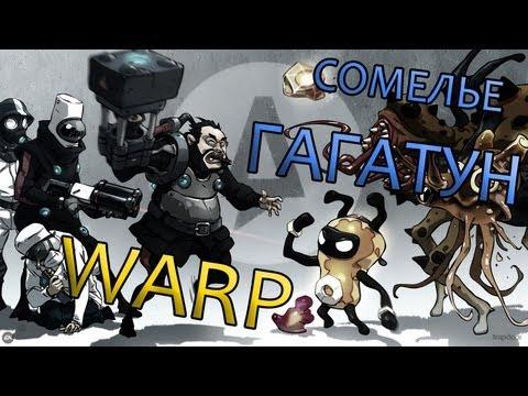 Сомелье Гагатун - Warp