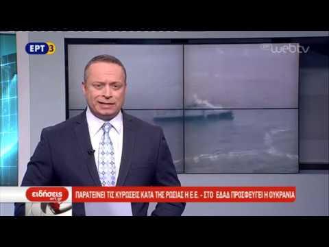 Τίτλοι Ειδήσεων ΕΡΤ3 19.00 | 30/11/2018 | ΕΡΤ