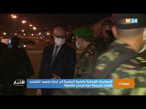 بيروت: المساعدات المغربية إلى لبنان تجسيد للتضامن الفعال للمملكة تجاه البلدان الشقيقة