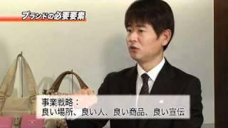 【サマンサタバサその人気の理由に迫る!】日本発、世界ブランドを創る〜四つのキーワード〜前編(14分)