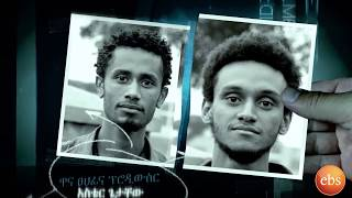 ከተዘጋዉ ዶሴ /KETEZEGAW DOSE/ SEASON 2 EPISODE 52