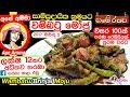 වම්බොටු මෝජු   Brinjal Moju(Wambatu moju) with English Subtitles by Ape Amma