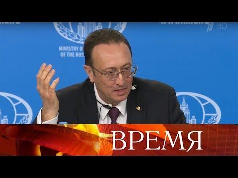 Позицию России в деле Скрипаля довели до иностранных послов в Москве.