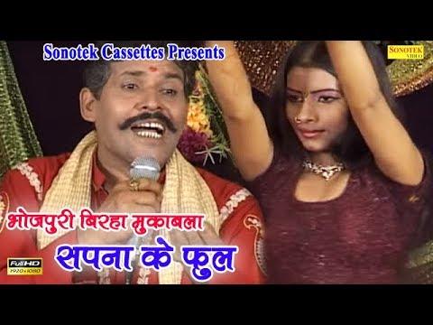 Video होई गइला सपना के फूल | Tapeshwar Chauhan, Kamal Vyas Kunwar || Bhojpuri Mukabla || Birha Dangal download in MP3, 3GP, MP4, WEBM, AVI, FLV January 2017