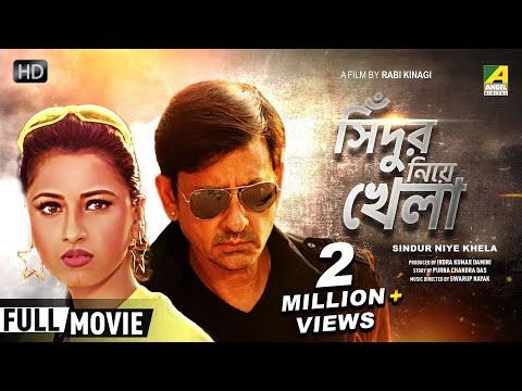 Sindur Niye Khela | সিঁদুর নিয়ে খেলা | Bengali Movie | Full HD | Siddhanta, Rachana Banerjee