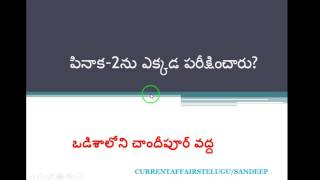 Science and Technology telugu bits part 2