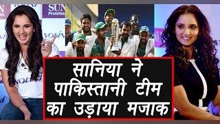 Champions Trophy 2017 final : Sania Mirza makes fun of Pakistani team, know why | वनइंडिया हिंदी
