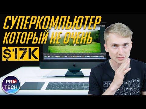 iМас Рrо 2017 - триумфальный ПРОВАЛ года. Когда iМас за $17 000 ни о чем   РrоGаdgетs - DomaVideo.Ru