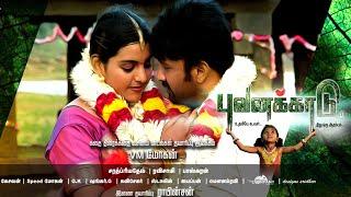 XxX Hot Indian SeX Latest Tamil Cinema 2014 BHUVANAKKADU Tamil HD Film .3gp mp4 Tamil Video