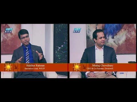 একুশের সকাল ২৫ নভেম্বর ২০১৮ (Habibur Rahman- Sanitation Lesd, WSUP. Minhaj Chowdhury-CEO & Co-Founder Drinkwell.)