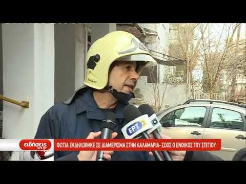 Φωτιά στην Καλαμαριά – Σώος ο ένοικος του διαμερίσματος | 04/02/2019 | ΕΡΤ