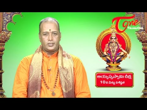Ayyappa Swamy Deeksha || Significance of 10th Holy Step || By Brahma Sri Bhargava Guru Swamy