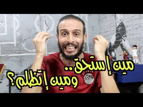 قائمة منتخب مصر لبطولة إفريقيا .. مين إستحق ومين إتظلم؟