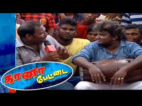 Video Gana Pettai - Gana Michael   |07 Feb 2017 download in MP3, 3GP, MP4, WEBM, AVI, FLV January 2017