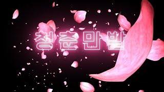 2019 청년국악인큐베이팅<br> <청춘만발> 모집!  영상 썸네일