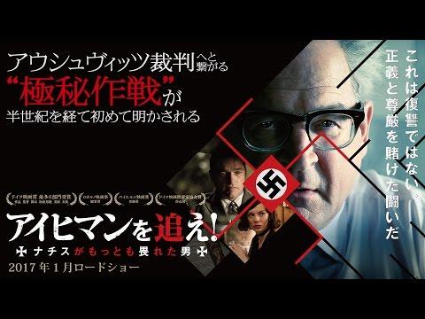 『アイヒマンを追え! ナチスがもっとも畏れた男』【4/8~】