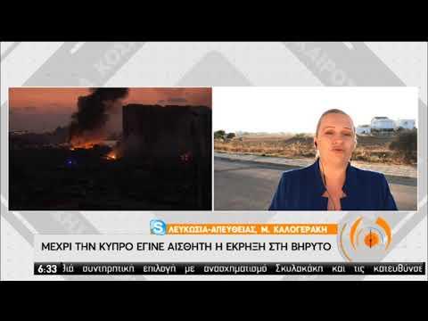 Μέχρι την Κύπρο έγινε αισθητή η έκρηξη στη Βηρυτό | 05/08/2020 | ΕΡΤ