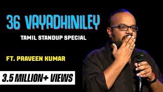 Video Tamil Stand-up comedy full show | Praveen Kumar | 36 Vayadhiniley MP3, 3GP, MP4, WEBM, AVI, FLV Januari 2019