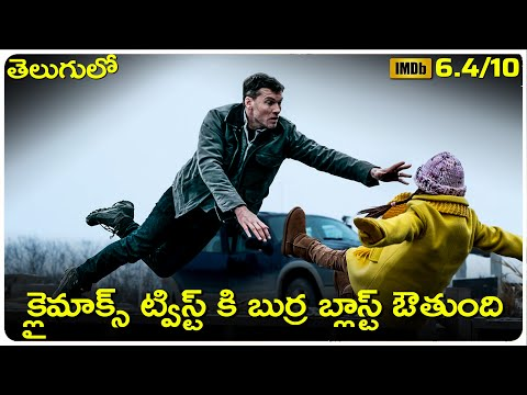 fractured hollywood movie review and Story Explained In Telugu | cheppandra babu | Brad Anderson