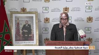 فيروس كورونا بالمغرب .. عدد الإصابات حسب الجهات