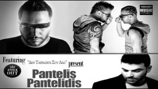 Valentino & Knock Out - Δεν Ταιριαζετε Σου Λεω (feat. Pantelis Pantelidis)