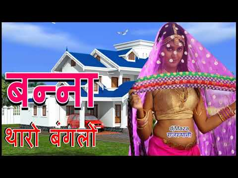 Video देसी मारवाडी गीत ||desi marwadi vivah geet|| song|| download in MP3, 3GP, MP4, WEBM, AVI, FLV January 2017