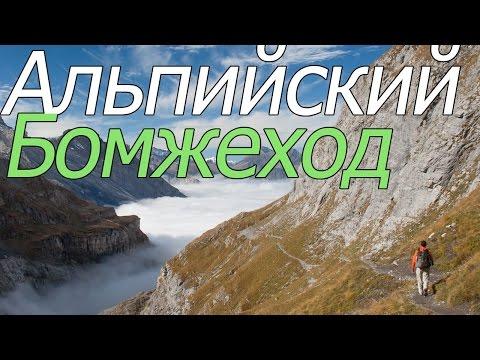 Поход Швейцарские и Французские Альпы (видео)