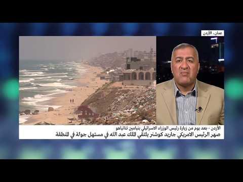 العرب اليوم - لماذا يلتقي صهر ترامب بملك الأردن