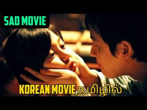 Sad Movie(2005)😭😢|Tamil dubbed movie|tamil explained| korean movie| தமிழ் விளக்கம்|