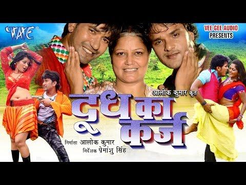 Video दूध का क़र्ज़ - Doodh Ka Karz - Official Trailer 2016 || Dinesh Lal Yadav