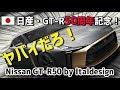 【海外の反応】衝撃!日産・GT-R50周年記念!イタルデザインとコラボしたプロトタイプ「Nissan GT-R50 by Italdesign」 がヤバ過ぎる!!