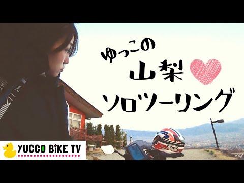 【YZF-R3】#51 ぷくぷく温泉へ行くの巻~山梨グルメ編 …