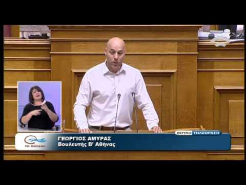 Βουλή: Αντιπαράθεση ανάμεσα σε Γ. Αμυρά και βουλευτές του ΣΥΡΙΖΑ