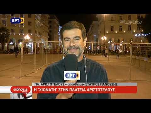 Η Χιονάτη στη Πλατεία Αριστοτέλους | 11/10/2018 | ΕΡΤ