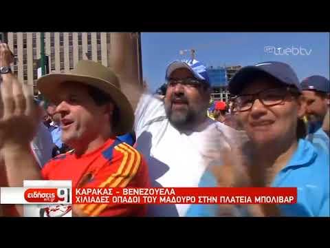 Διαδηλώσεις και πολιτικό αδιέξοδο στην Βενεζουέλα | 2/2/2019 | ΕΡΤ