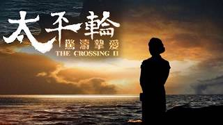 Nonton Soundtrack The Crossing 2  Theme Song    Trailer Music The Crossing Ii Film Subtitle Indonesia Streaming Movie Download