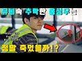 [워너원 뷰티풀 뮤비해석] 추락한 옹성우는 정말 죽었을까!? Wanna One Beautiful 궁예 MV Theory l 수다쟁이쭌