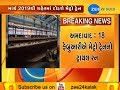 Ahmedabad : First trial of Ahmedabad metro rail on 18th February