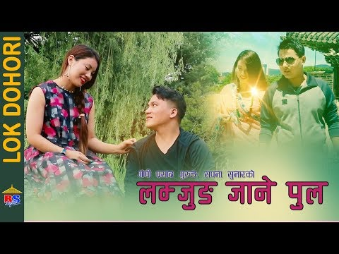 (New Lok Dohori Song-2075 | LAMJUNG JANE PUL By Gopi Prasad Gurung/ Sapana Sunar - Duration: 7 minutes, 36 seconds.)