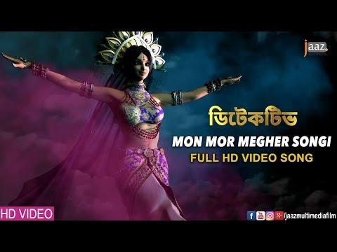 Mon Mor Megher Songi | Video Song | Bappa Mazumder | Detective Bengali Movie 2016