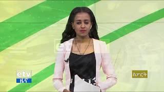 #EBC ኢቲቪ ምሽት 2 ሰዓት ፖርት ዜና. . . ህዳር 09 ቀን 2011 ዓ.ም